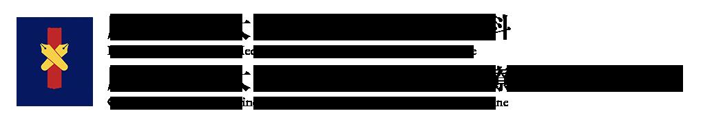 慶應義塾大学病院総合診療科/慶應義塾大学医学部 総合診療教育センター